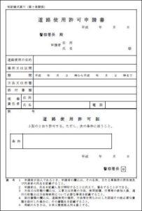 兵庫県警察-申請様式等一覧