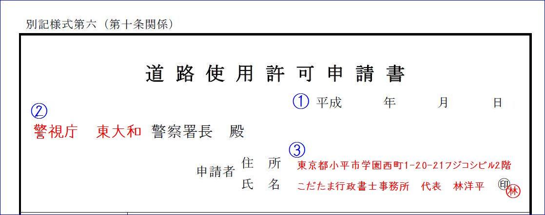 道路使用許可申請書の書き方1