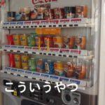 カップ式自販機